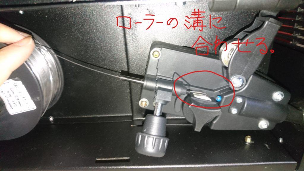 溶接ワイヤー 本体へセット2