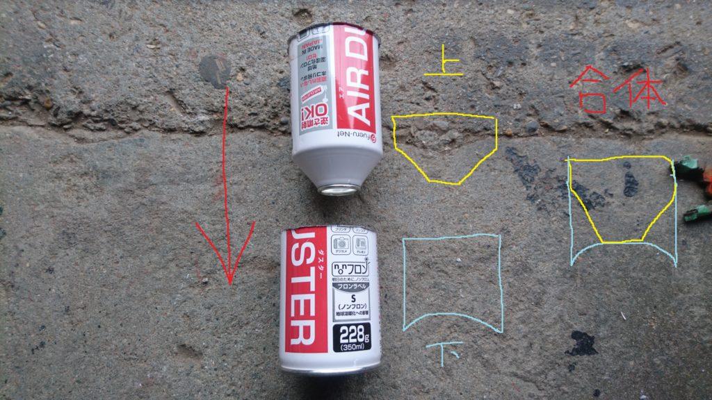 スプレー缶(エアダスター)でアルコールストーブ作ってみた。 加工