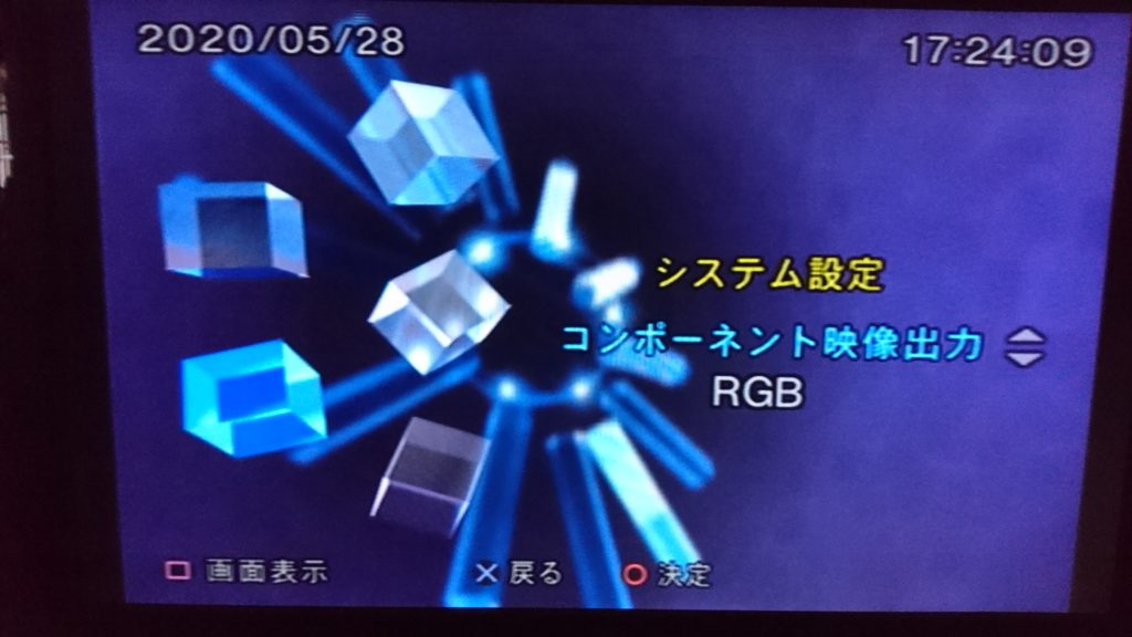 PS2のHDMIコンバーター PS2本体設定