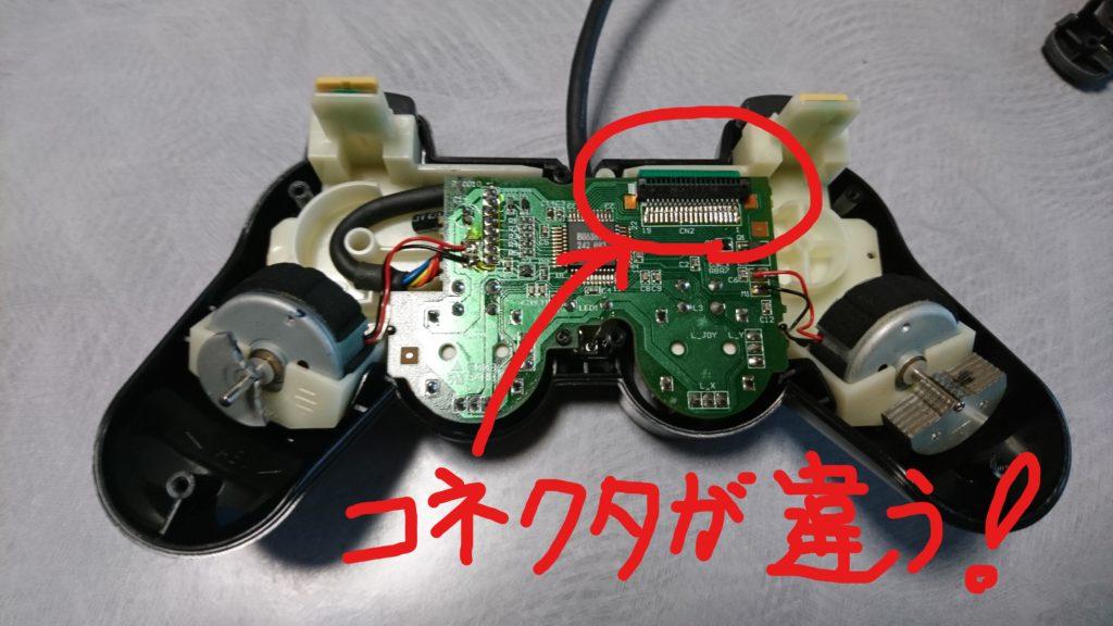 ジャンク品の DUALSHOCK2 修理できませんでした。この型のコントローラーは買わない方がいいのかも?