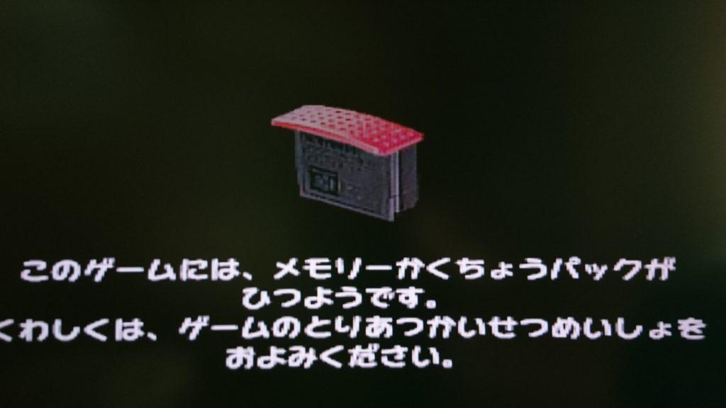 N64メモリー拡張パックが無い状態で起動。