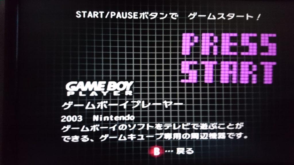ゲームボーイプレーヤー起動画面