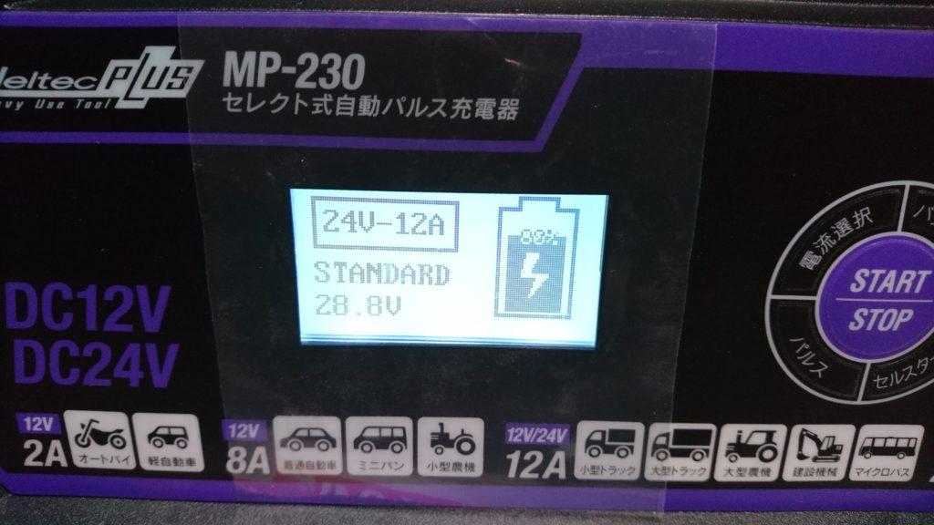除雪機バッテリー充電 メルテックPM-230