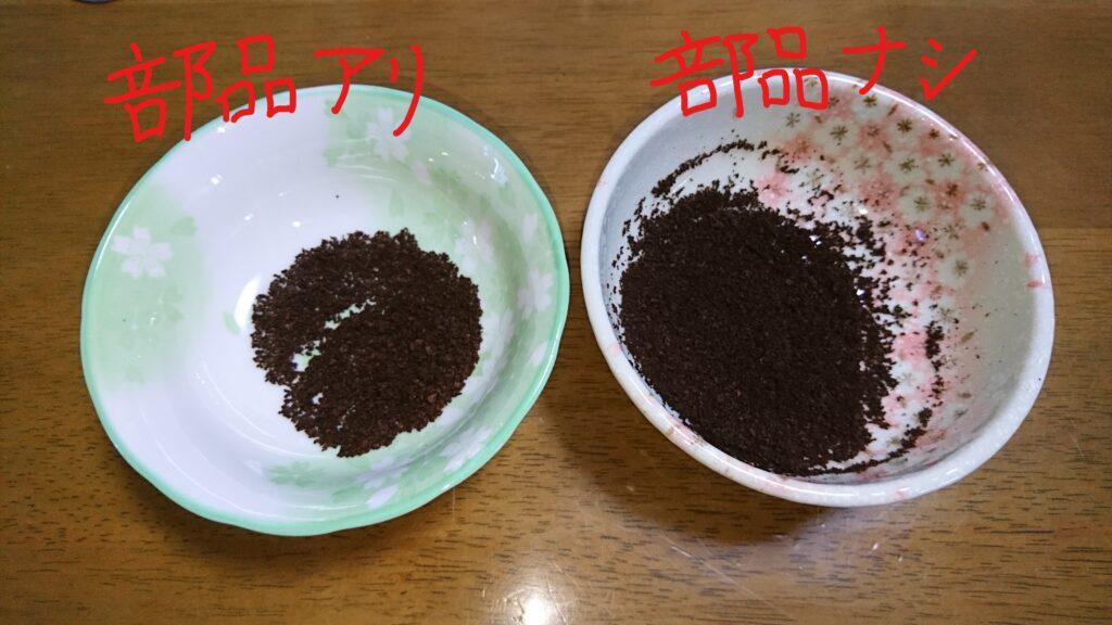 DAISO(ダイソー)コーヒーミルハンドル部品の有り無し比較