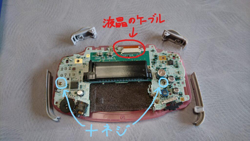 ゲームボーイアドバンス修理と分解清掃 基板を外す